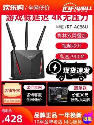 ASUS華碩RT-AC86U路由器無線千兆梅林家用AC68U光纖wifi企業級86U