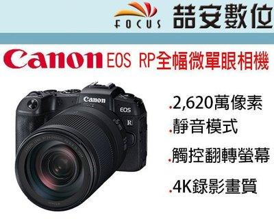 《喆安數位》CANON EOS RP + RF 24-240MM + 轉接環 4K錄影 入門 平輸繁中一年保 #4