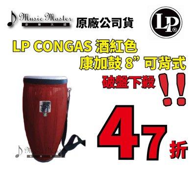 """【音樂大師】 美國 LP CONGAS 酒紅 康加鼓 8"""" 可背 兒童另 MEINL PEARL TOCA SONOR"""