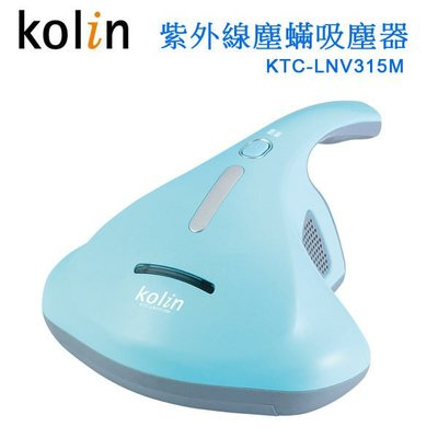☆除蟎利器,含運促銷☆【Kolin 歌林】有線紫外線抗敏塵蟎吸塵器(無耗材) KTC-LNV315M