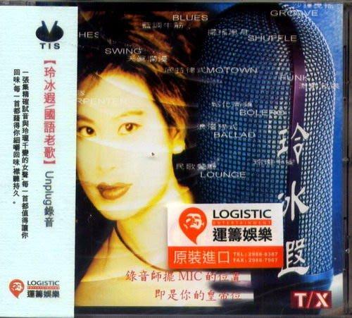 玲冰遐 / 玲冰遐 / 一張集精確試音與玲瓏千變的女聲 --- TX006