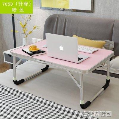 折疊桌 床上書桌筆記本電腦做桌折疊升降寢室懶人桌大學生宿舍學習小桌子 igo