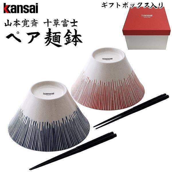 日本製 山本寬齋 富士山面碗筷組