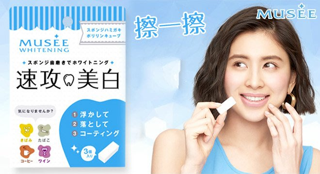 現貨! 日本 MUSEE 繆思速攻 牙齒橡皮擦 3枚入美麗膠原蛋白