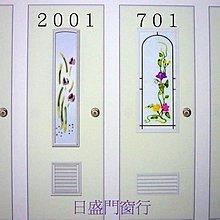 ✦日盛門窗行✦彩繪玻璃正南亞塑鋼門組✦含門框✦一年保固✦浴室門 廁所門 廚房門參