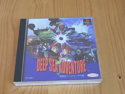 【小蕙生活館】PS~ Deep Sea Adventure 深海探險 (純日版)