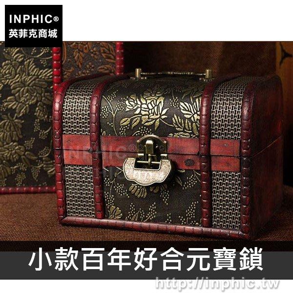 INPHIC-數位密碼鎖家居復古仿古青銅安全五金盒子鎖-小款百年好合元寶鎖_fVdS
