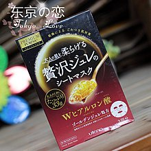 小穀粒~【天天特價】免運日本Utena佑天蘭玻尿酸保濕膠原蛋白果凍面膜