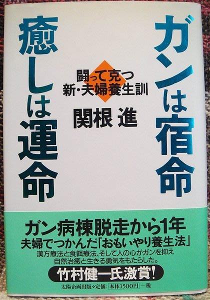 近全新日文精裝書 關根進【がンは宿命 癒しは運命】,低價起標無底價!免運費!