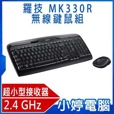 【小婷電腦*鍵鼠組】全新 Logitech 羅技 MK330R 無線鍵鼠組 鍵盤滑鼠組