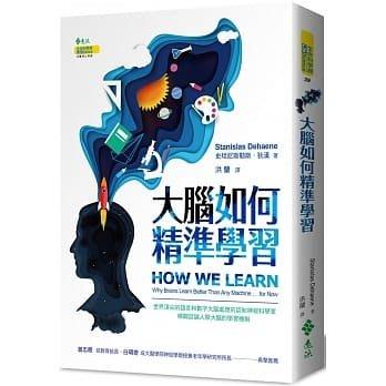 【小幫手2館】遠流  大腦如何精準學習 - 學習擁有生命力(vital principle)