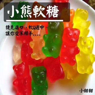 小熊QQ軟糖 120g 小甜甜食品