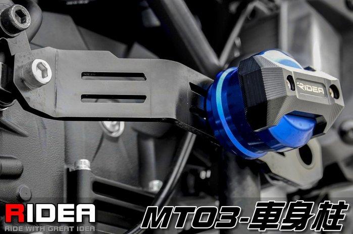 三重賣場 RIDEA部品 MT03 車身柱 鏈條調整器 前齒護蓋 大燈頭罩 鏈條蓋 後扶手 引擎護蓋 水箱護網 後座腳踏