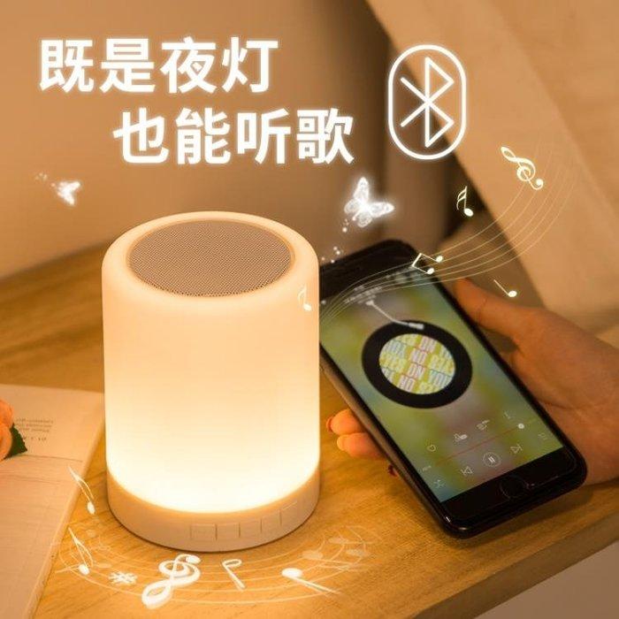 創意帶藍芽音響小夜燈充電觸摸音樂浪漫無線臺燈臥室床頭臺風