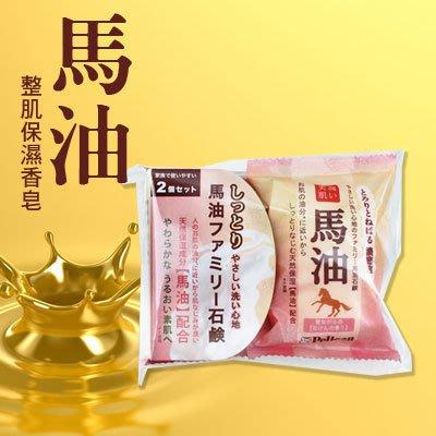 日本 Pelican 馬油整肌保濕香皂 2入 可洗顏或全身沐浴用 【特價】§異國精品§