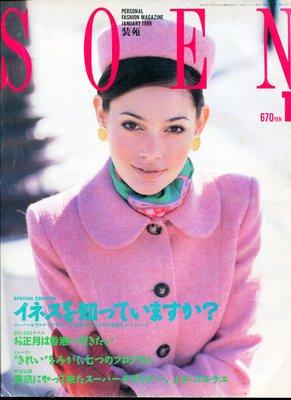 紅蘿蔔工作坊/裁縫~裝苑so-en 1996 / 1月. 沒有紙型(日文書)9H