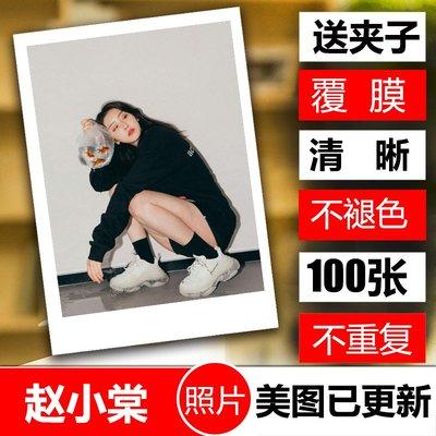 (3寸50張) 趙小棠周邊寫真照片迷你明信片lomo卡片拍立得小卡青春有你2