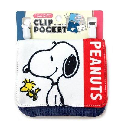 尼德斯Nydus 日本正版 PEANUTS 史奴比 SNOOPY 夾式 移動面紙包 證件包 票卡包
