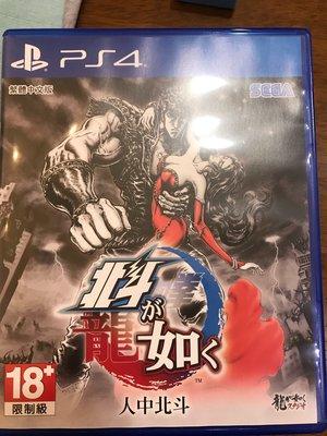 PS4 人中北斗 北斗が如く 中文版 二手 新竹市