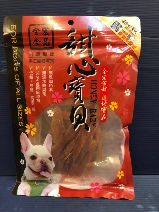 ✪寵物巿集✪附發票~甜心寶貝 《短切雞肉絲130g》犬 狗 軟 零食 獎勵 練訓 零食 台灣製 肉條 肉乾 肉片
