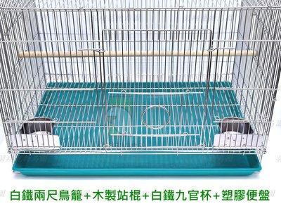 兩尺白鐵鳥籠+木棍+白鐵九官杯+塑膠便盤/ 羽翔寵物鳥園/ 折疊式鳥籠/ 202白鐵材質 台中市