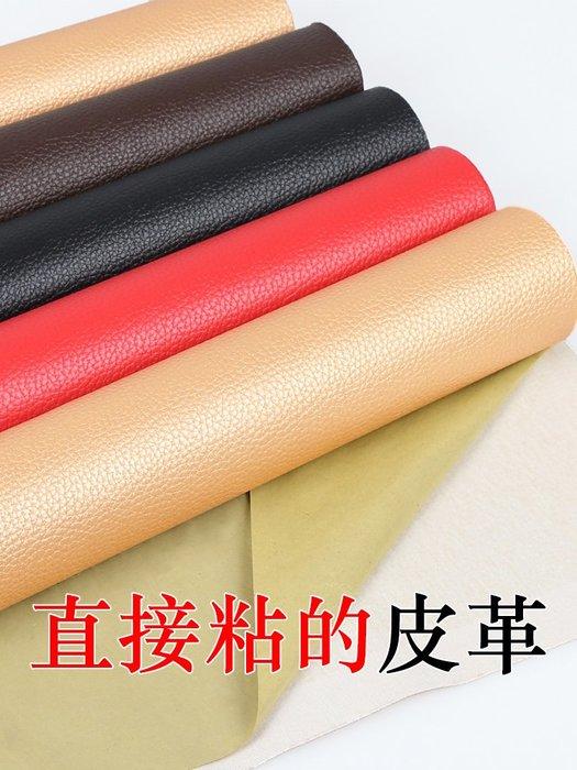 雜貨小鋪 沙發皮革面料自粘翻新補丁背膠修補貼布料汽車內飾軟包補沙發皮貼-2件起發貨