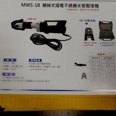 """""""工具醫院"""" OPT MWS-1B 機械式直型壓接機 白鐵管壓接 不鏽鋼管 壓接機 可比 德國 REMS *(IC智能控制)"""