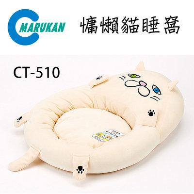 SNOW的家【免運】日本MARUKAN 慵懶貓造型可愛睡床/睡窩 CT-510 (81291660
