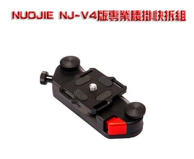 @佳鑫相機@(全新品)Nuojie NJ-V4專業鋁合金快拆快槍手腰扣(防誤觸快拆鈕) 相機快夾系統(CNC車製)