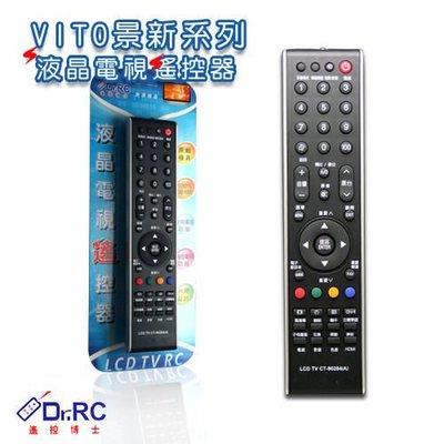 【電視遙控器】景新VITO系列液晶電視遙控器CT-90284 萬用遙控器 VITO 萬用遙控器【便利速達】 台北市