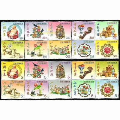 【萬龍】(1049)(常133)十全富貴郵票20全(上品)