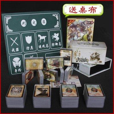 【鐵盒版】三國殺桌遊卡牌標準珍藏版軍爭風火林山一將成名SP神武將   全館免運