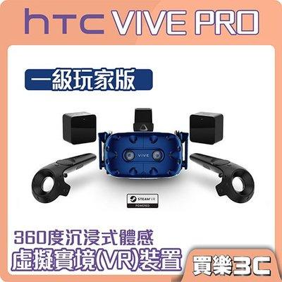 HTC VIVE Pro 一級玩家版套裝組 VR 【送 臉部面罩20張】24期0利率