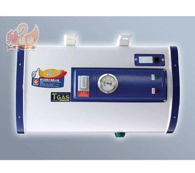 【鵝媽媽】櫻花牌-EH-089☆8加侖吸頂式橫掛式儲熱式電熱水器☆標準安裝