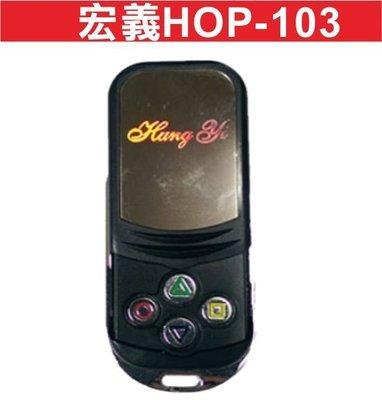 遙控器達人宏義HOP-103 內貼T55 發射器 快速捲門 電動門遙控器 各式遙控器維修 鐵捲門遙控器 拷貝