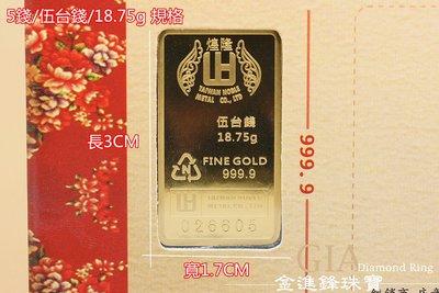 伍台錢金塊  5.00錢金塊 經典版煥彩純金金塊 999.9純金 黃金條塊 黃金金塊 金塊 條塊