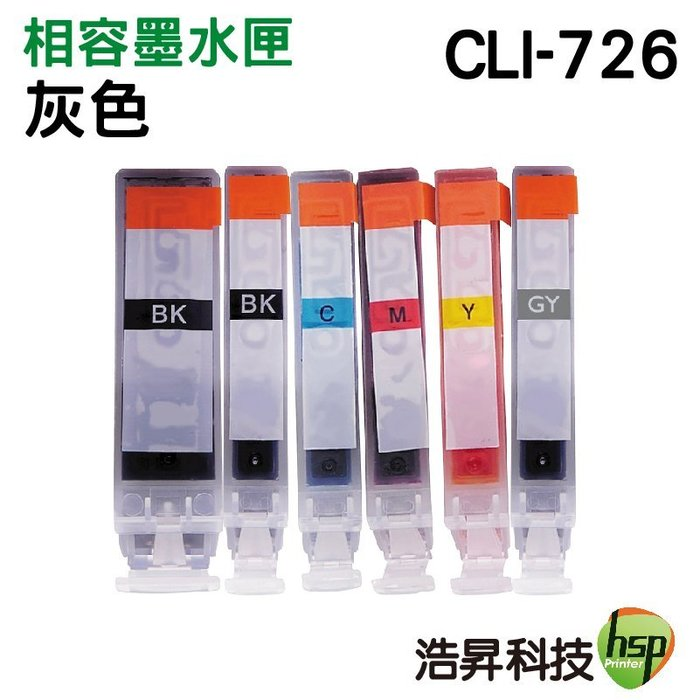 【浩昇科技】Canon CLI-726 GY 灰 相容墨水匣 MG6270 MG6170 MG5370