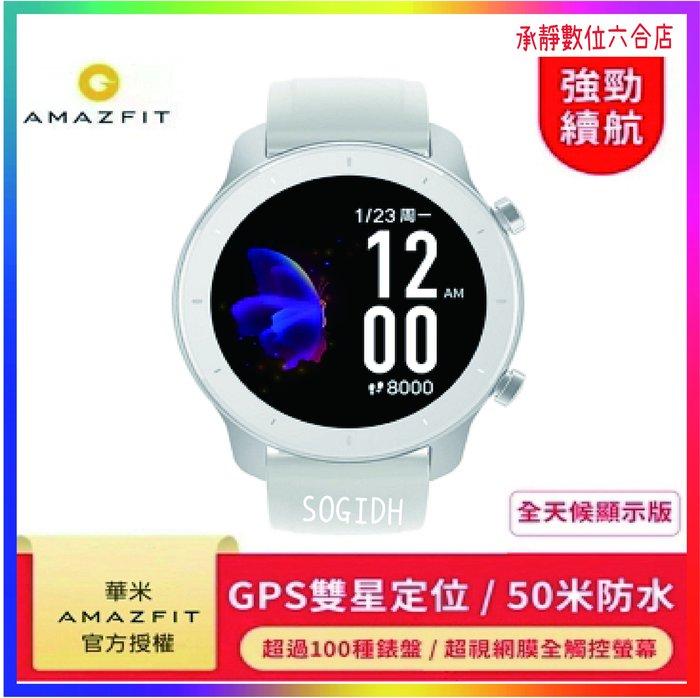 Amazfit GTR 璀璨特別版 智慧手錶 月光白 42mm A1910 小米 只要2999【承靜數位六合店】