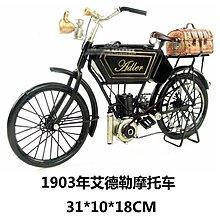 工藝品1903年阿德勒摩托車-限量收藏精細版純手工禮物