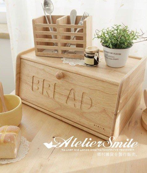 [ Atelier Smile ] 鄉村雜貨 韓國直送 ACACIA實橡木麵包收納箱 零食收納箱 (預購)