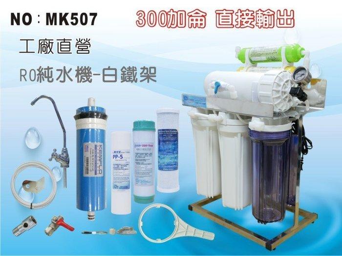 【龍門淨水】300G直接輸出 RO純水機 白鐵腳架 7道 商用 餐飲 水族養殖(MK507)