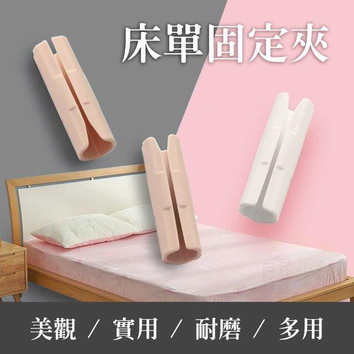 台灣出貨 床單固定扣 床單固定夾 被單固定 固定夾 床單防掉 被單防掉 寢具固定器