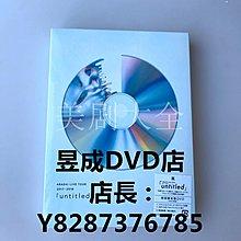 昱成高清DVD店  音樂 嵐ARASHI LIVE TOUR嵐「untitled」DVD 初回 通常 3枚組全新盒裝 兩