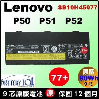 原廠 Lenovo 聯想 電池 thinkpad P50 P51 P52 4X50K14091 SB10H45075