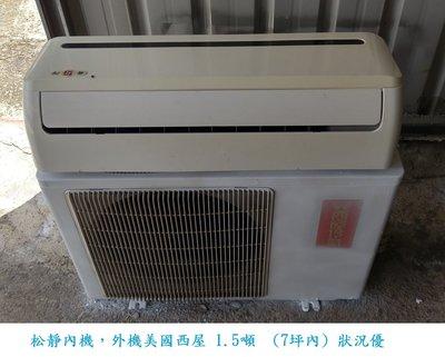 松靜 美國西屋1.5頓 分離式冷氣 AB機 中古分離式冷氣 二手冷氣 中古冷氣 高雄 屏東