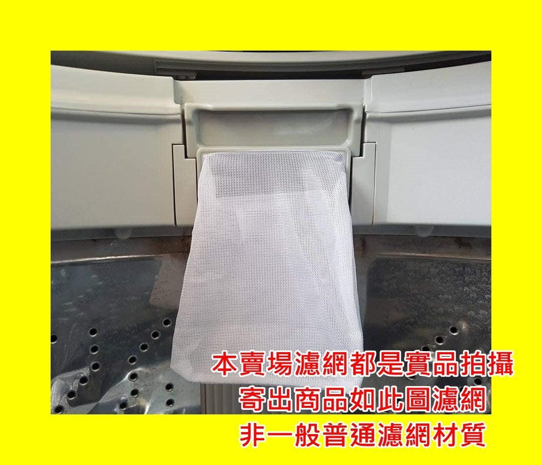 國際洗衣機濾網 厚網NA-V130NB、NA-V130TBS、NA-130TB、NA-158ET W022A-95UOO