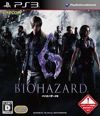 PS3 惡靈古堡 6 初回版 (BIOHAZARD 6) 純日版 全新品