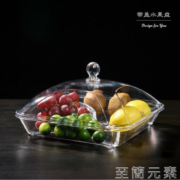 現代創意客廳分格帶蓋果盤水果盤干果盒試吃盤透明塑料有機玻璃WD