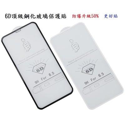 iPhone 滿版 6D 鋼化 玻璃 ...