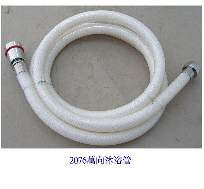 2076台灣製造不打結 萬向沐浴管6尺